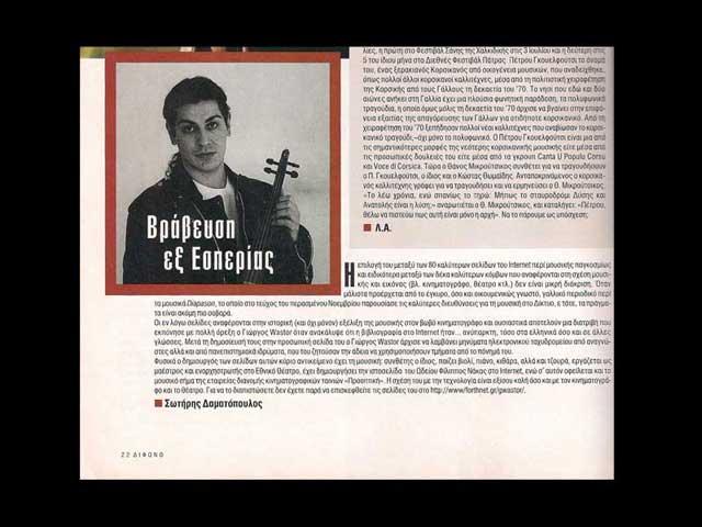 "George Wastor on ""Difono"" magazine"